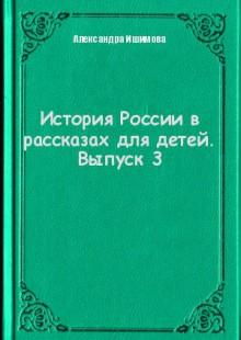 Обложка книги  - История России в рассказах для детей. Выпуск 3