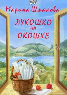 Обложка книги  - Лукошко на окошке