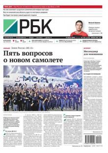 Обложка книги  - Ежедневная деловая газета РБК 100-2016