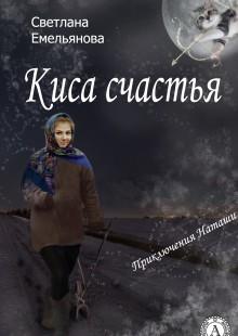 Обложка книги  - Киса счастья