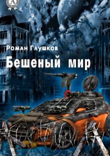 Обложка книги  - Бешеный мир