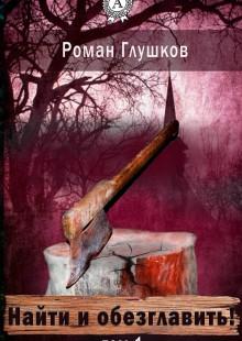 Обложка книги  - Найти и обезглавить! Том 1