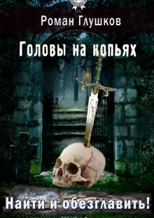Обложка книги  - Найти и обезглавить! Головы на копьях. Том 2
