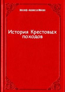Обложка книги  - История Крестовых походов