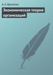 Обложка книги  - Экономическая теория организаций
