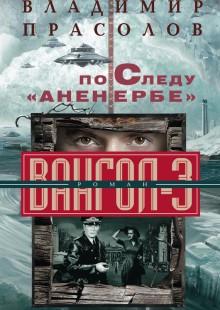 Обложка книги  - По следу «Аненербе». Вангол-3