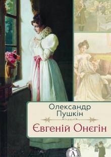 Обложка книги  - Євгеній Онєгін
