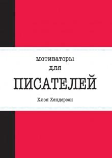 Обложка книги  - Мотиваторы для писателей
