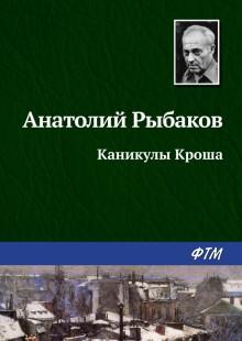 Обложка книги  - Каникулы Кроша