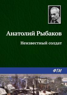 Обложка книги  - Неизвестный солдат