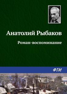 Обложка книги  - Роман-воспоминание