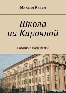 Обложка книги  - Школа наКирочной. Потомку омоей жизни
