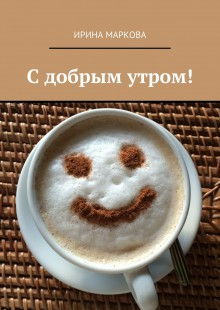Обложка книги  - Сдобрым утром!