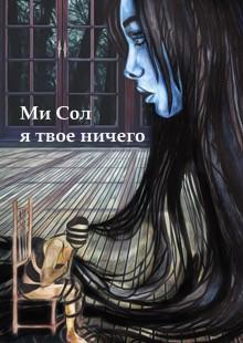 Обложка книги  - Я твое ничего