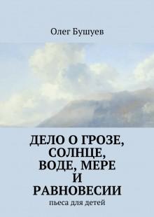 Обложка книги  - Дело о грозе, солнце, воде, мере и равновесии. пьеса для детей
