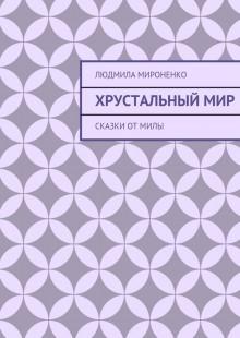 Обложка книги  - Хрустальныймир. Сказки отМилы