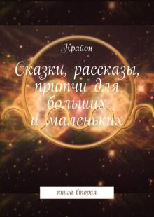 Обложка книги  - Сказки, рассказы, притчи для больших ималеньких. книга вторая