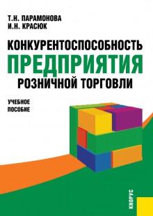 Обложка книги  - Конкурентоспособность предприятия розничной торговли
