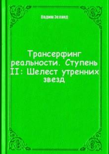Обложка книги  - Трансерфинг реальности. Ступень II: Шелест утренних звезд