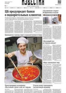 Обложка книги  - Известия 106-2016