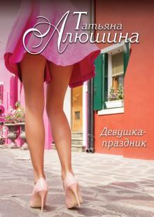 Обложка книги  - Девушка-праздник