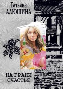 Обложка книги  - На грани счастья