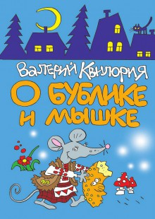 Обложка книги  - О Бублике и Мышке
