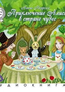 Обложка книги  - Алиса в стране чудес