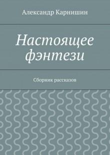 Обложка книги  - Настоящее фэнтези. Сборник рассказов