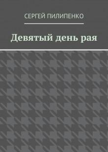 Обложка книги  - Девятый деньрая