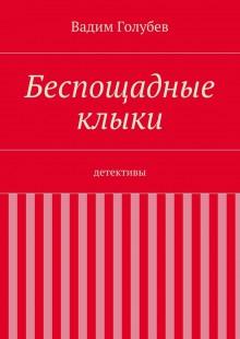 Обложка книги  - Беспощадные клыки. детективы
