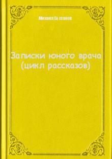 Обложка книги  - Записки юного врача (цикл рассказов)