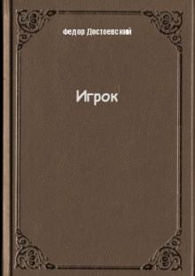 Обложка книги  - Игрок
