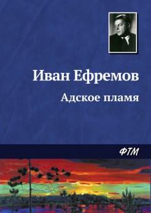 Обложка книги  - Адское пламя