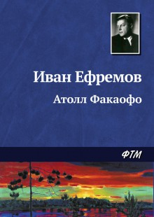 Обложка книги  - Атолл Факаофо