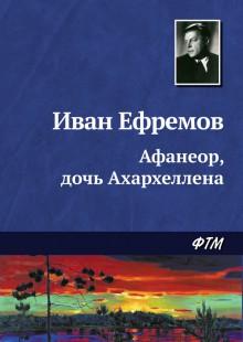 Обложка книги  - Афанеор, дочь Ахархеллена