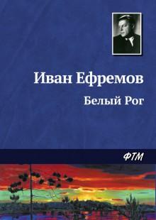 Обложка книги  - Белый Рог