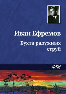 Обложка книги  - Бухта радужных струй