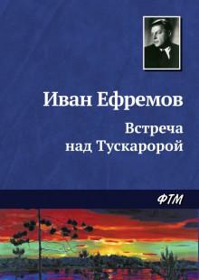 Обложка книги  - Встреча над Тускаророй