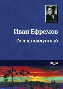 Обложка книги  - Голец Подлунный