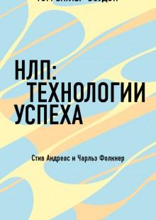 Обложка книги  - НЛП: Технологии успеха. Чарльз Фолкнер (обзор)