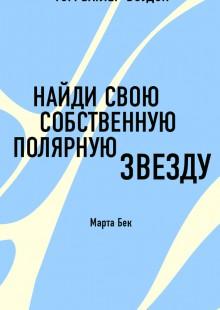 Обложка книги  - Найди свою собственную полярную звезду. Марта Бек (обзор)