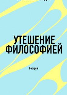 Обложка книги  - Утешение философией. Боэций (обзор)