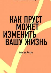 Обложка книги  - Как Пруст может изменить вашу жизнь. Ален де Боттон (обзор)