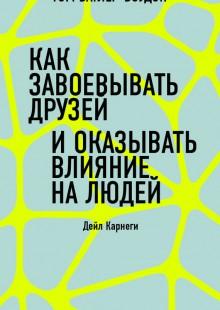 Обложка книги  - Как завоевать друзей и оказывать влияние на людей. Дейл Карнеги (обзор)