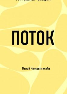 Обложка книги  - Поток. Михай Чиксентмихайи (обзор)