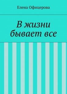 Обложка книги  - В жизни бывает все