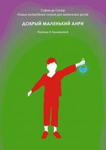 Обложка книги  - Добрый маленький Анри. Новые волшебные сказки для маленьких детей