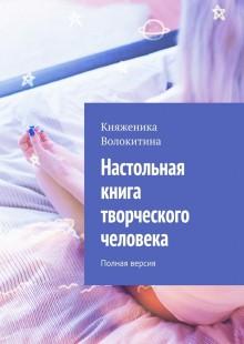 Обложка книги  - Настольная книга творческого человека. Полная версия