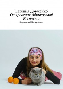 Обложка книги  - Откровения Абрикосовой Косточки. Сыроедение? Нет проблем!